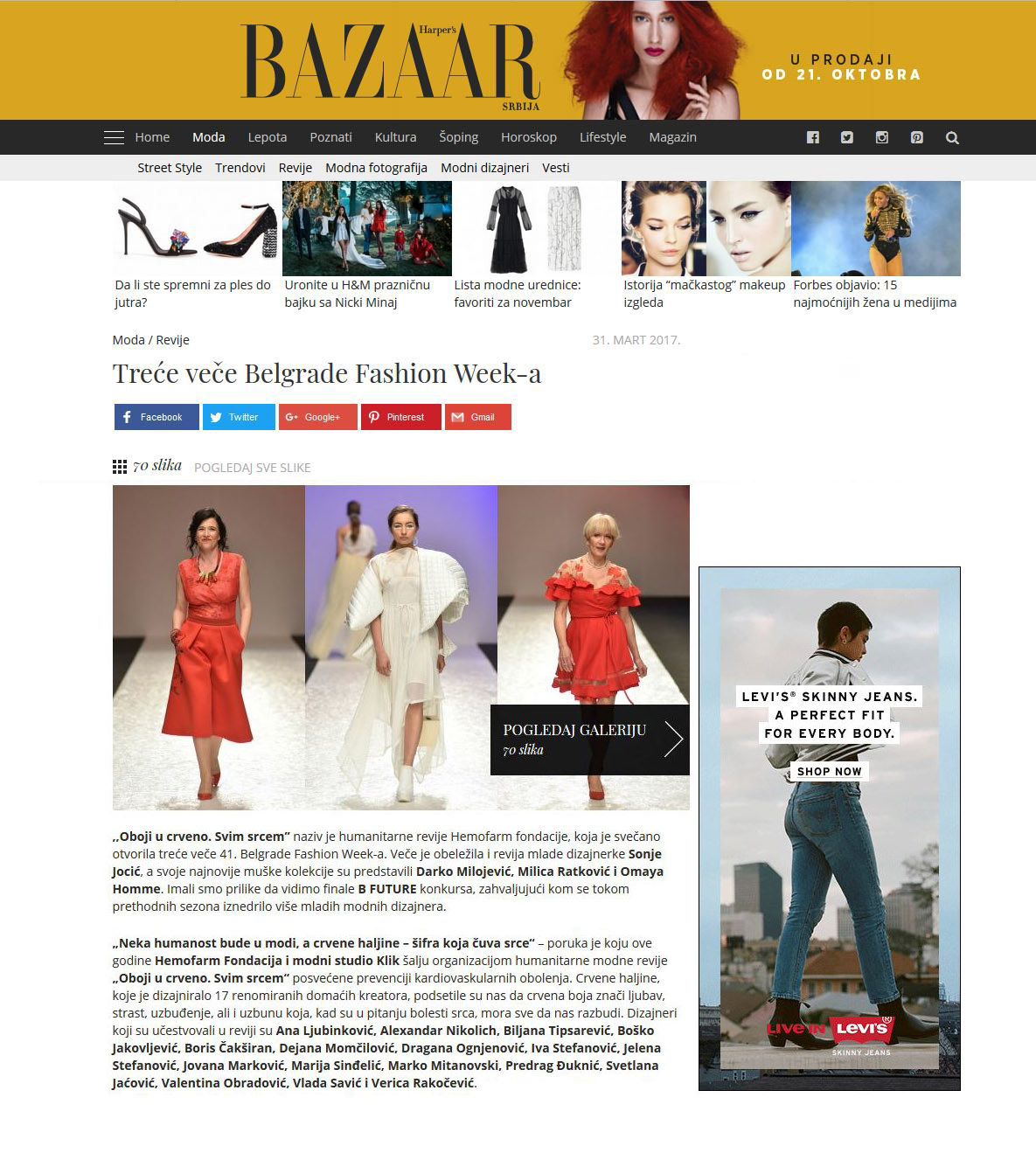 Harper`s Bazaar, Mar 2017